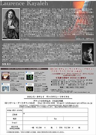 Récital à Tokyo, Japon, Laurence Kayaleh, violon et Yusuke Kikuchi, piano