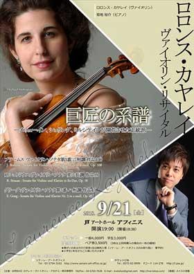 Recital in Tokyo, Japan - JT Art Hall - Laurence Kayaleh Violinist