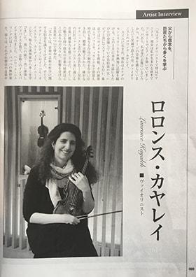 Entrevue - Magazine Sarasate (Tohru Isurugi Sase), Japon (Octobre 2017/Vol. 78) - 1 - Laurence Kayaleh Violoniste