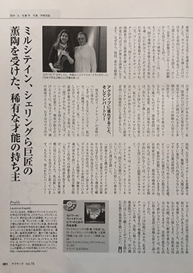 Interview - Sarasate Magazine (Tohru Isurugi Sase), Japan (October 2017/Vol. 78) - 2 - Laurence Kayaleh Violinist
