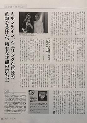 Entrevue - Magazine Sarasate (Tohru Isurugi Sase), Japon (Octobre 2017/Vol. 78) - 2 - Laurence Kayaleh Violoniste